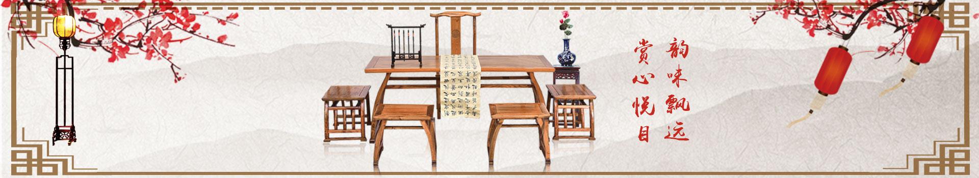 湖北中式榆木家具