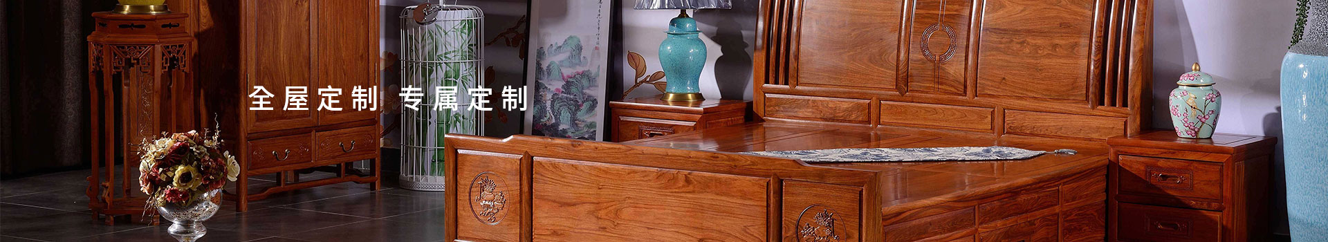 湖北中式家具